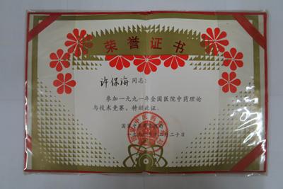 北京积水潭医院 -科室相册 个人荣誉