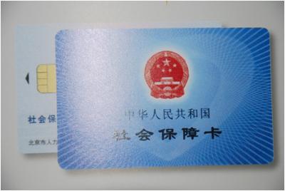 北京市社会保障卡在积水潭医院正式启动 高清图片